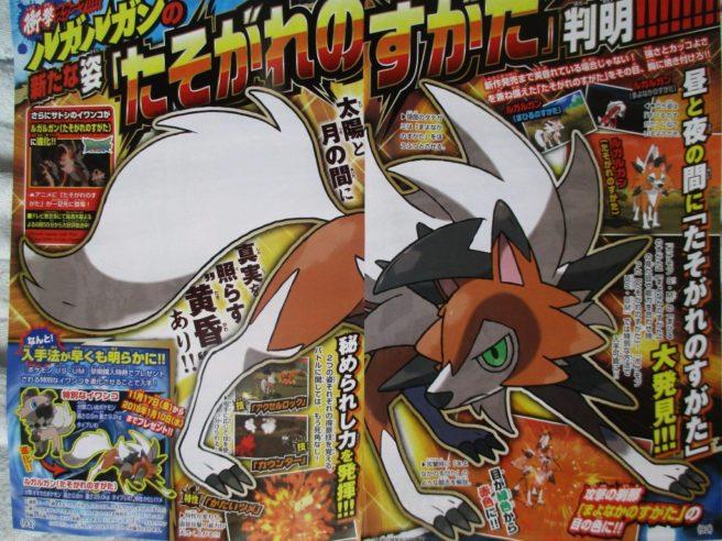 dusk form lycanroc obtainable only through pokemon ultra sun ultra