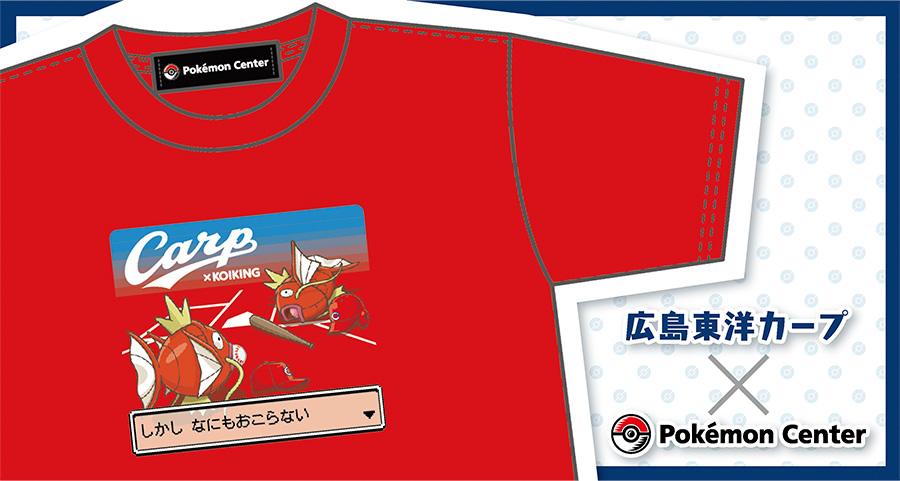 00a8ab28 Hiroshima Toyo Carp Teams Up With Pokemon Center Again For More Merchandise  | NintendoSoup