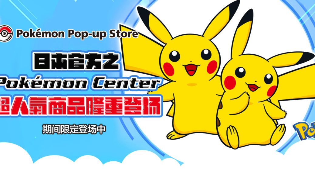 Online pokemon pop up store opens in china and hong kong nintendosoup publicscrutiny Images