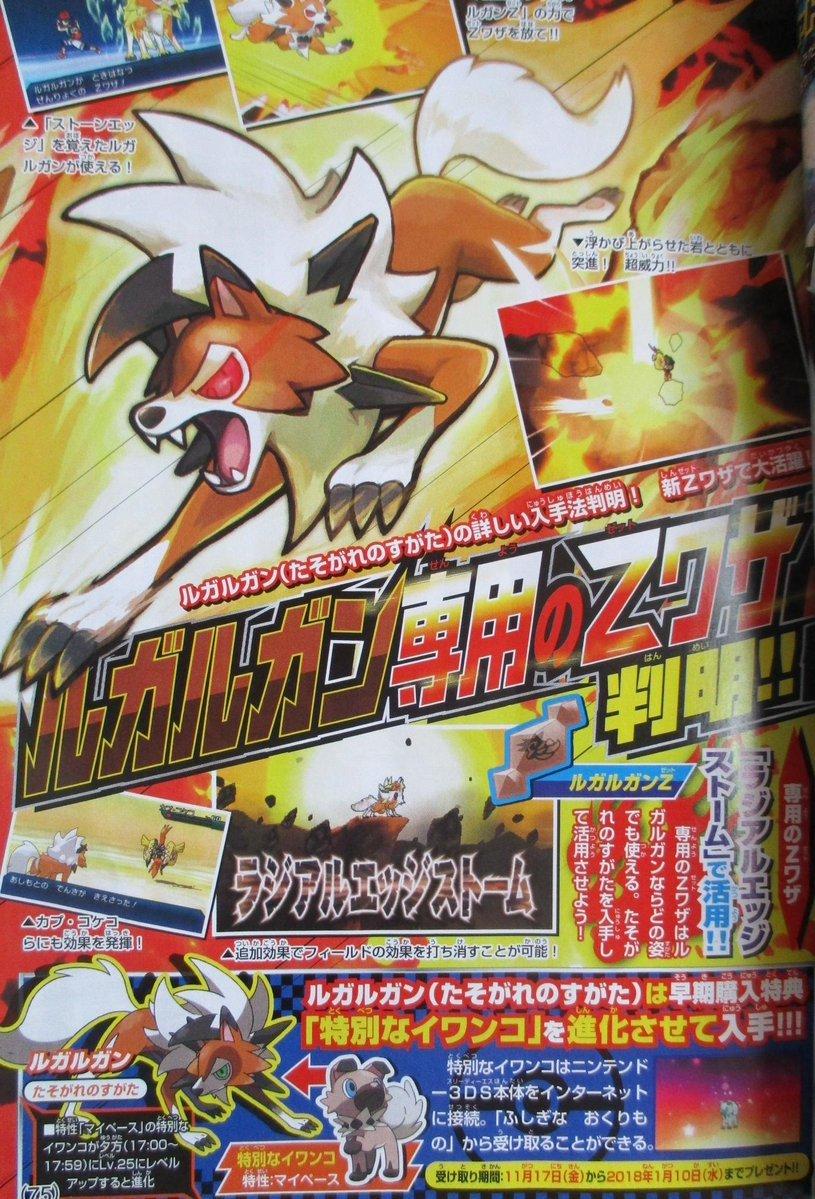 lycanroc is getting a special z move in pokemon ultra sun and ultra