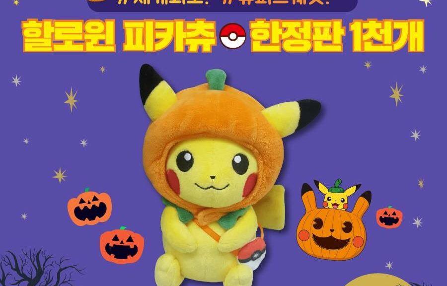 7 Eleven Exclusive Pikachu Halloween Plush Heading To South Korea