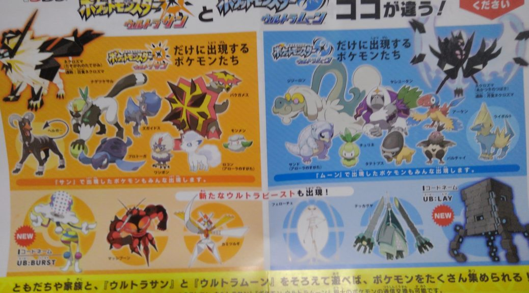 A Look At Pokemon Ultra Sun And Ultra Moon S Version Exclusives