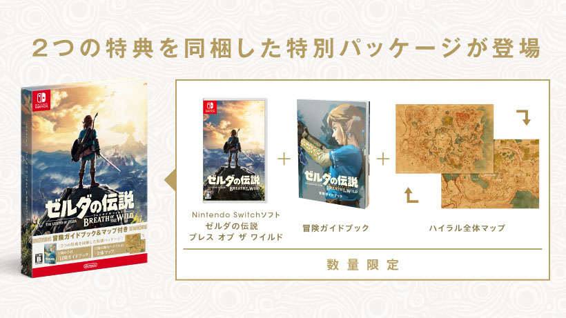 Japan The Legend Of Zelda Breath Wild Explorers Edition And Expansion Pass DLC Card Announced