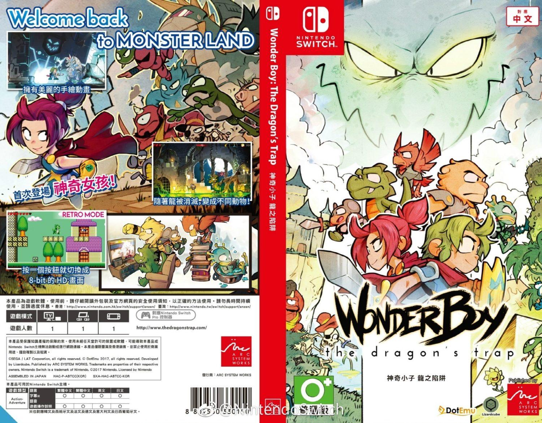 Wonder Boy The Dragon's Trap : le remake - Page 6 Wonder_boy_the_dragons_trap_chinese_cover_1