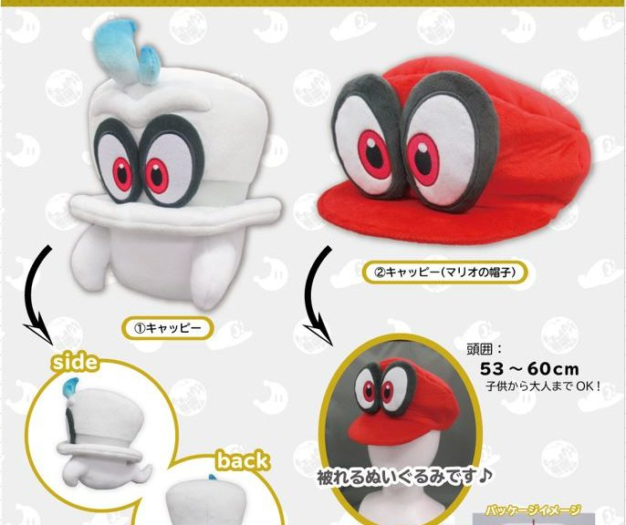 ab600cc7ef3 Super Mario Odyssey Cappy Plushies On The Way To Japan