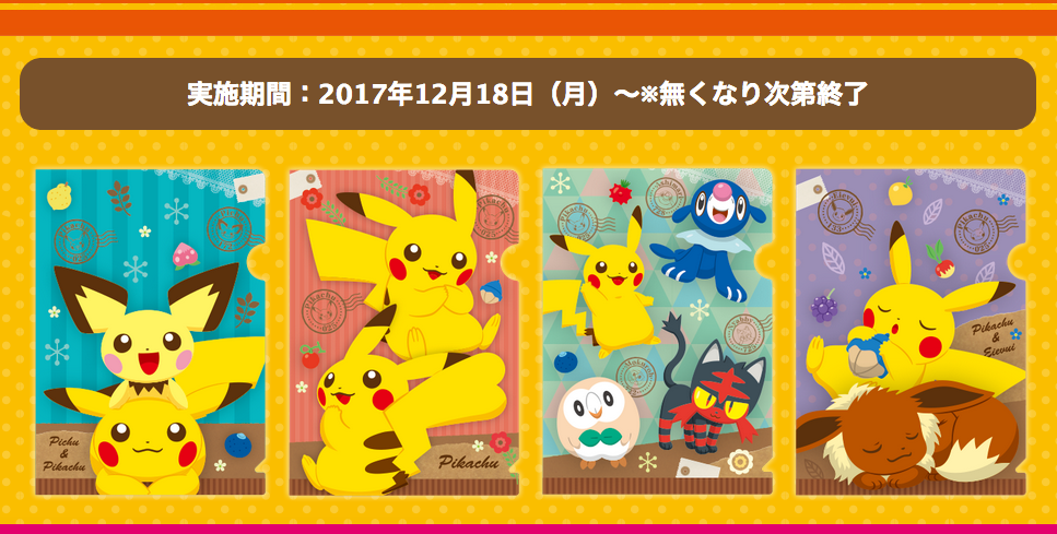 Buy Ice Cream And Get A Pokemon Clear File At 7 Eleven Japan