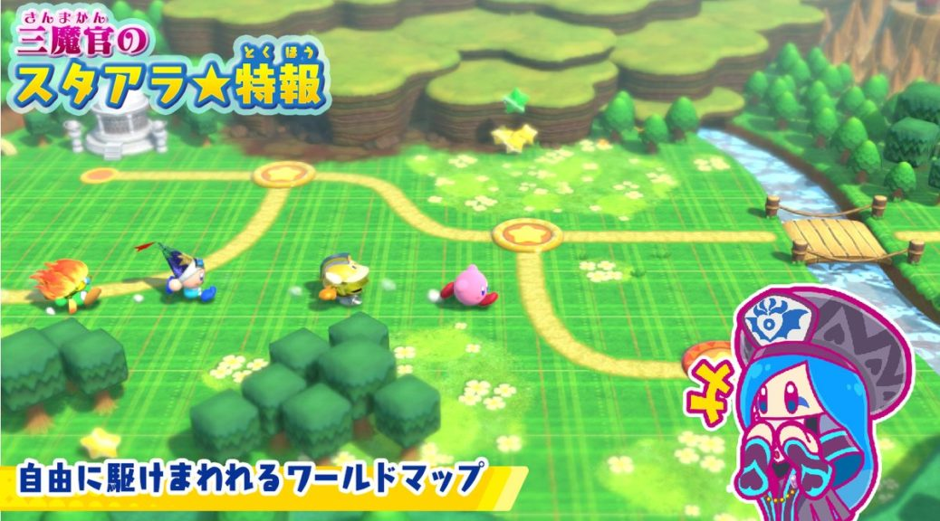 have a first look at the kirby star allies world map nintendosoup