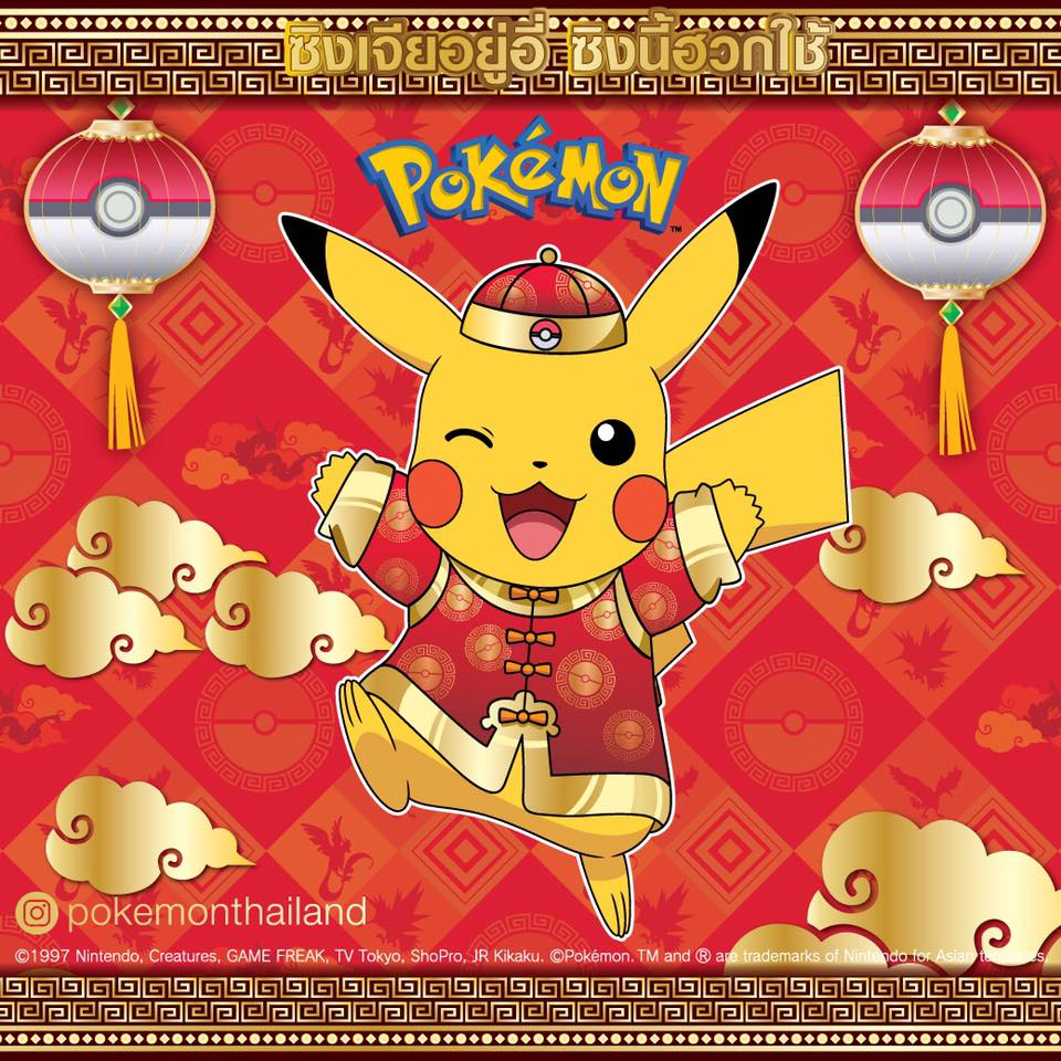 Pokemon Thailand Shares Official Chinese New Year Artwork ...