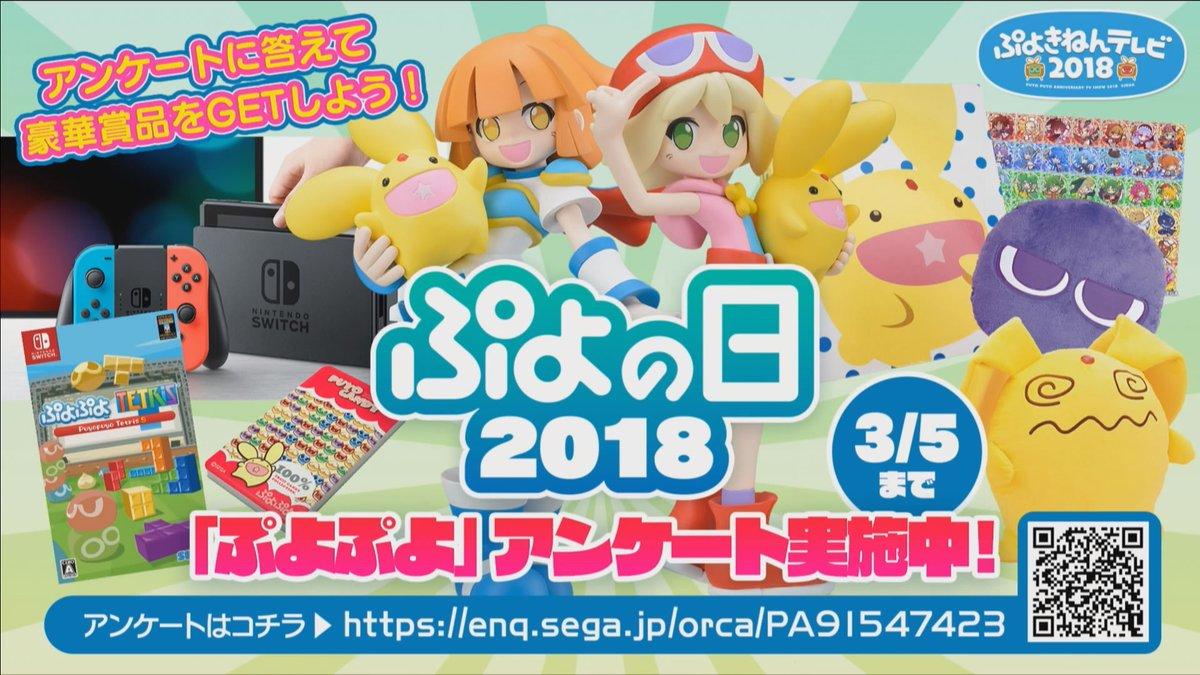 Puyo Tetris Switch Has Sold Close To 1 Million Worldwide Game Nintendo Nintendosoup
