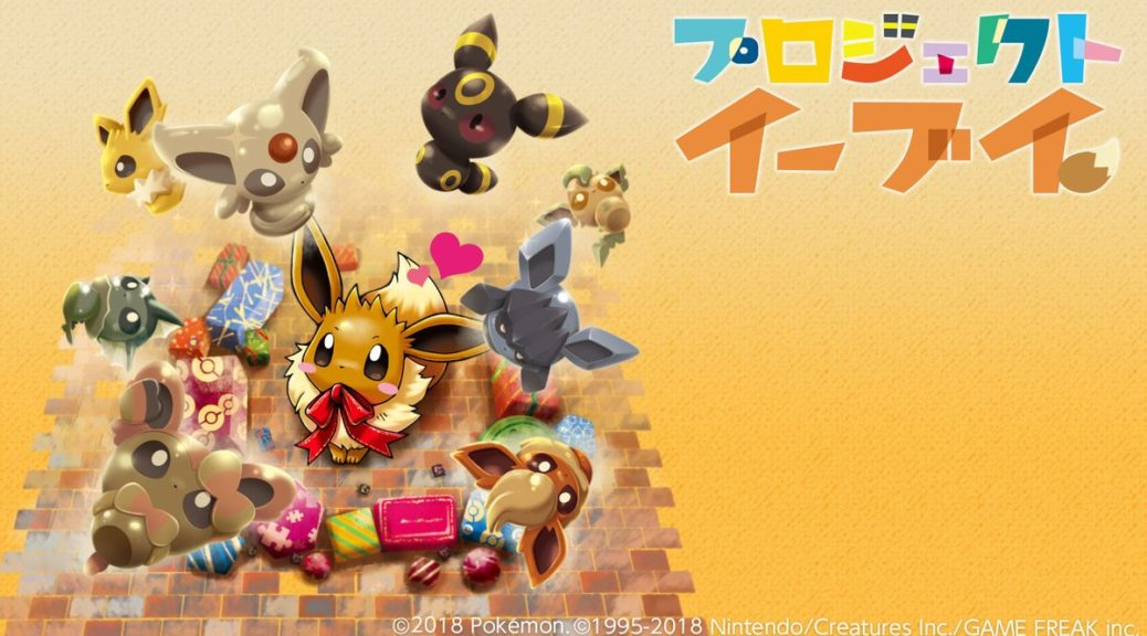 Download These Adorable Project Eevee Wallpapers Nintendosoup
