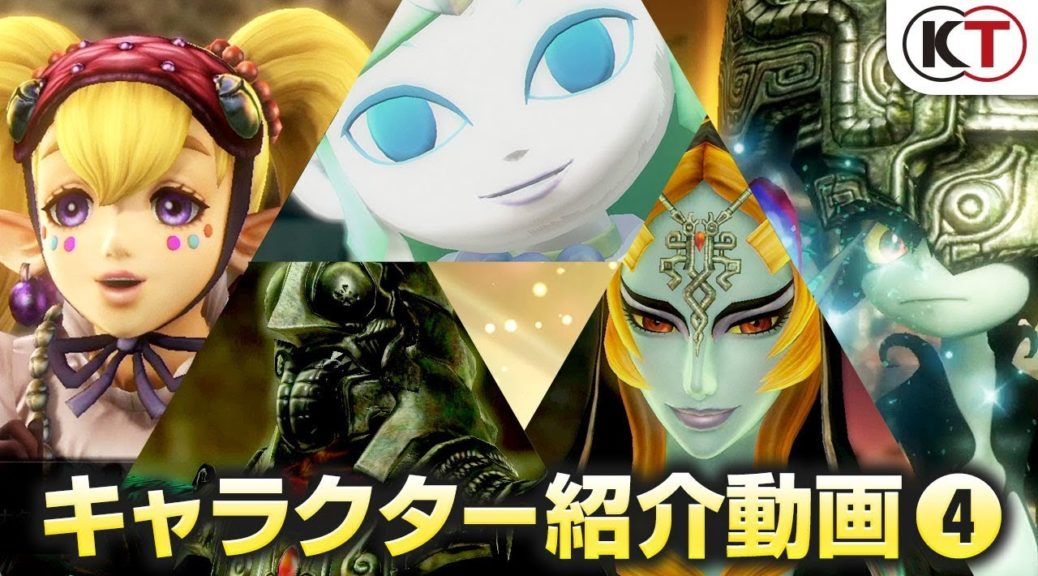 hyrule warriors definitive edition characters costumes