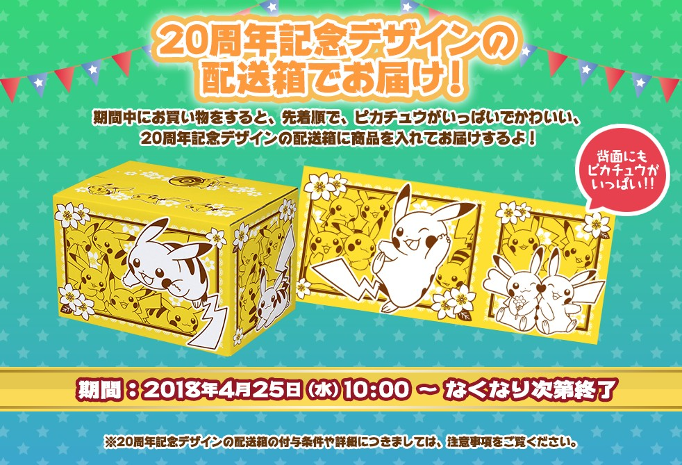 Pokemon center online throws exclusive 20th anniversary campaign from april 25 for every 4000 yen spent at pokemon center online a special design clear card holder will be given to customers while stocks last publicscrutiny Images