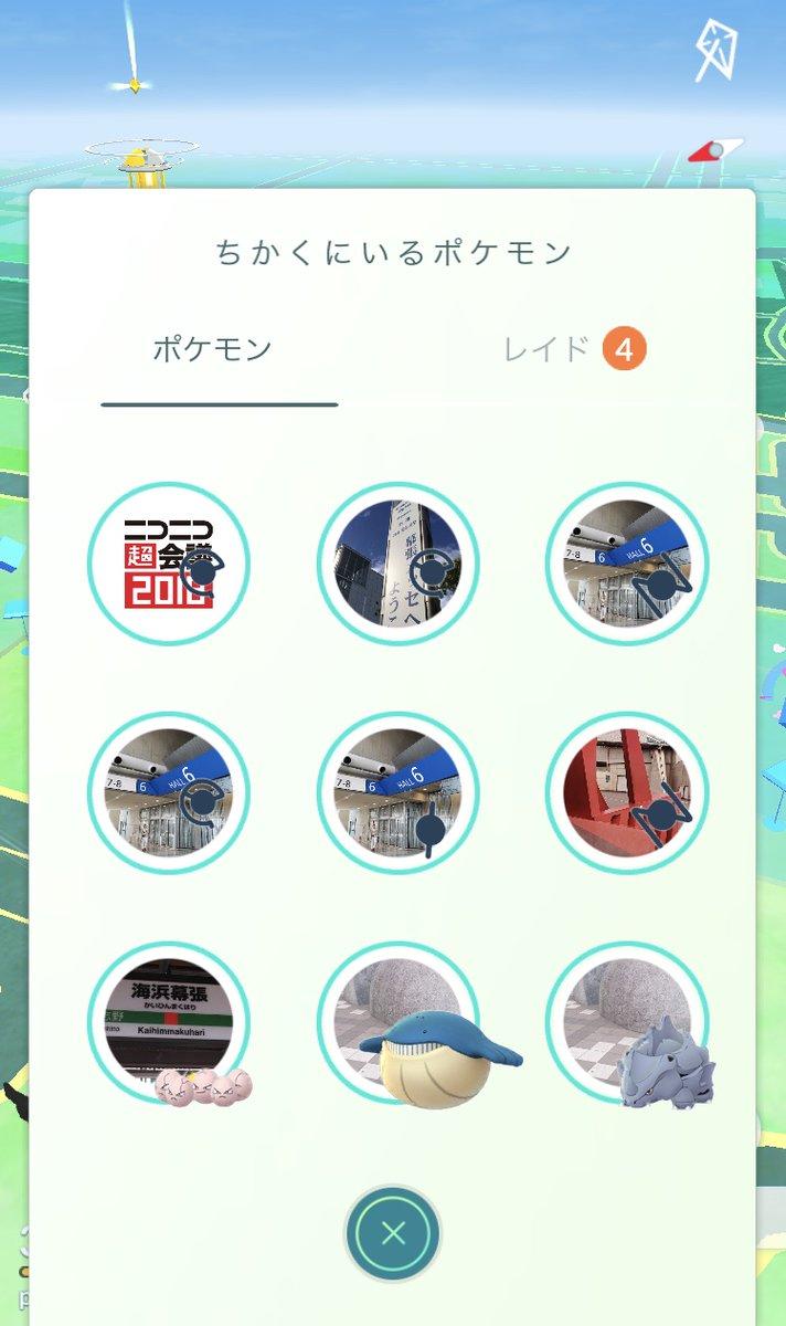 Unown Spawns At NicoNico Chokaigi 2018 In Pokemon GO