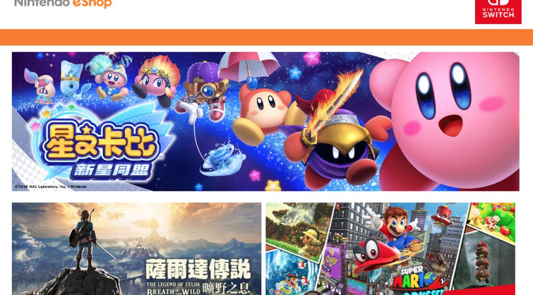 Commander nintendo eshop fifa 19 et avis nintendo switch jeux pour 6 ans