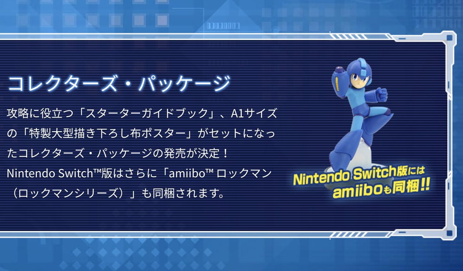 mega man 11 amiibo announced for japan nintendosoup