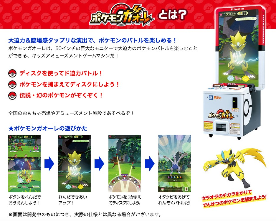 Here's How You Can Get The Special Zeraora Pokemon Gaole Disc