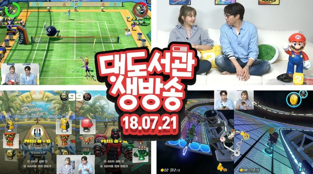 Here S The Special Korean Nintendo Switch Broadcast
