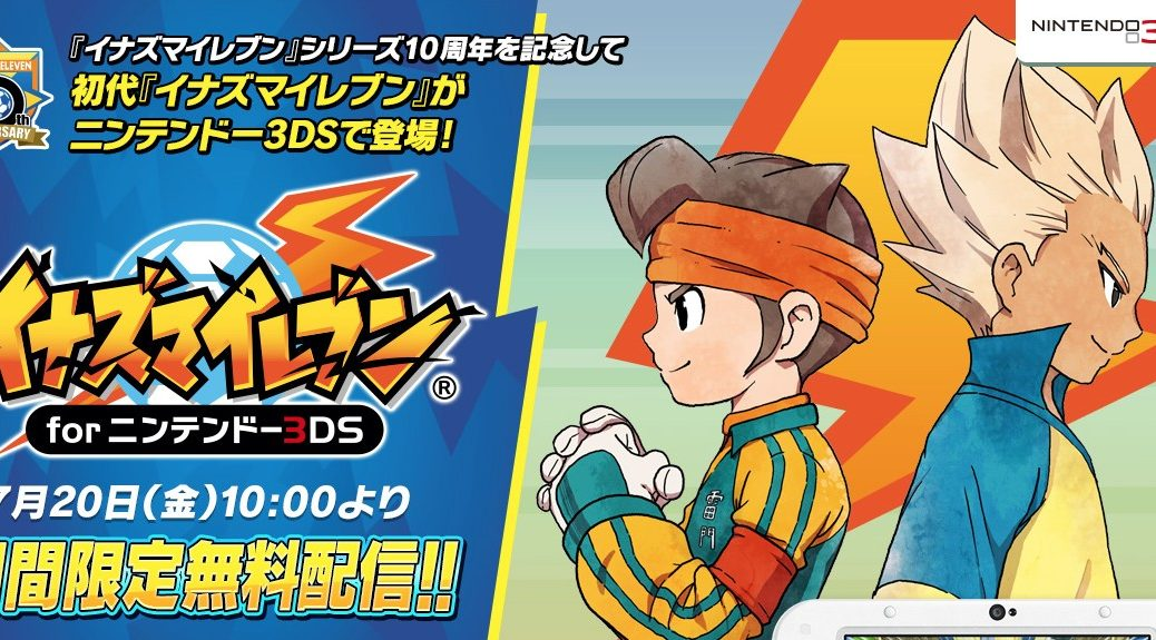 Japan: Inazuma Eleven Will Be Free To Download From July 20