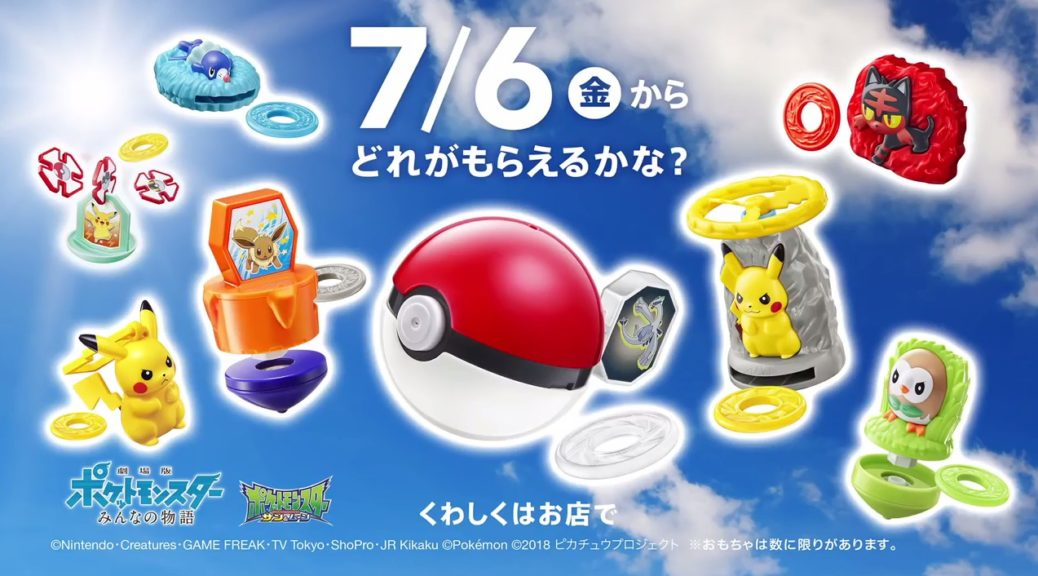 mcdonald s japan reveals pokemon 2018 happy meal toys nintendosoup