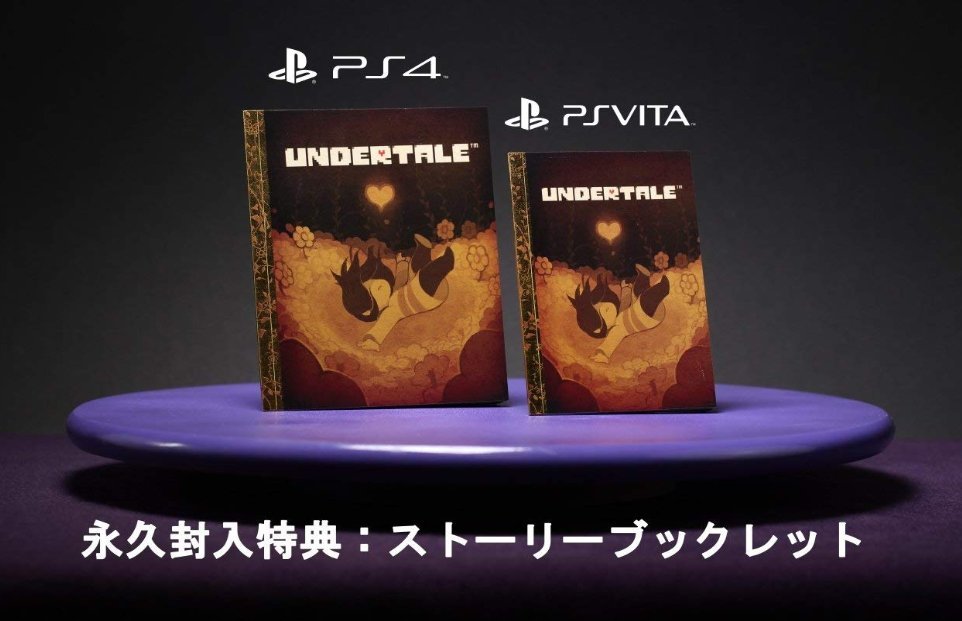 Japan: Undertale Launches September 15 For Switch, Physical