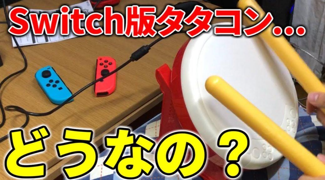 nintendo switch drum game
