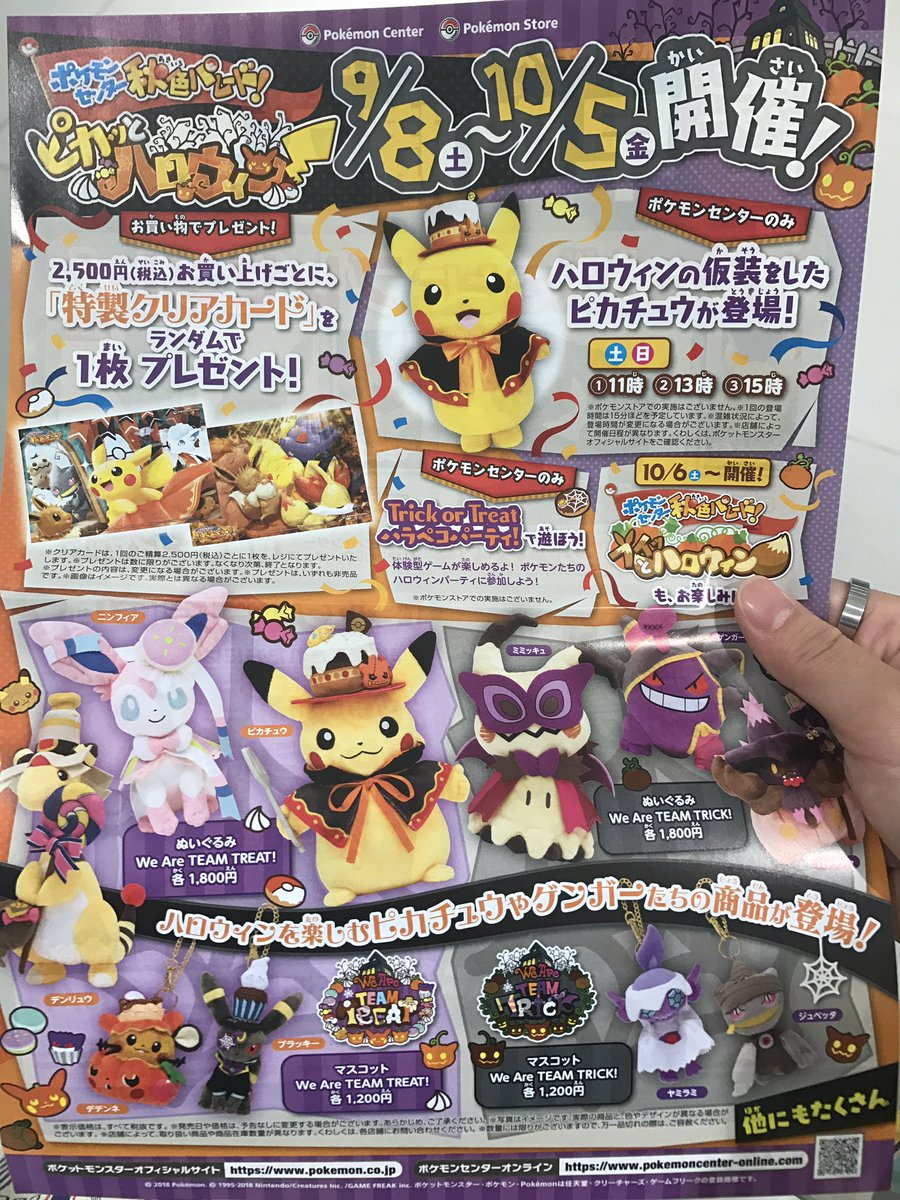 well share with you more details once the pokemon company releases them what do you think of this years halloween merchandise