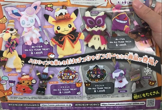 first look at pokemon center s halloween 2018 merchandise nintendosoup