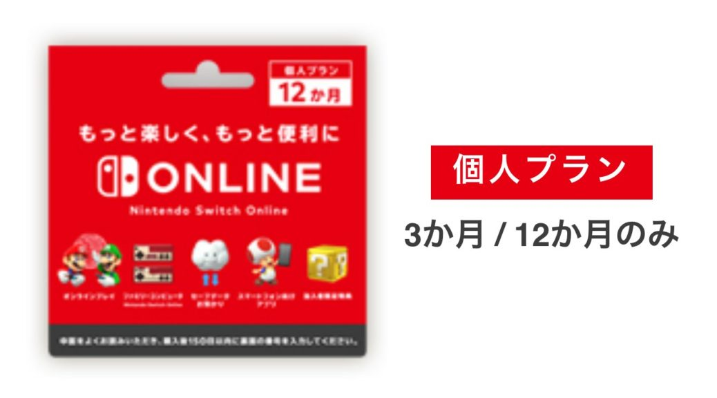 nintendo switch online prepaid cards announced in japan nintendosoup - Online Prepaid Card