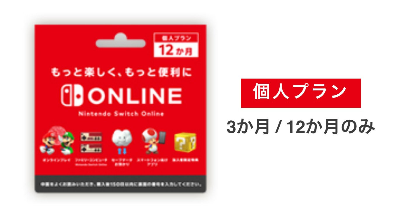 the card comes in 3 month and 12 month plans for individuals also available are digital codes for 3 month and 12 month plans via amazon japan not live - Purchase Prepaid Card Online