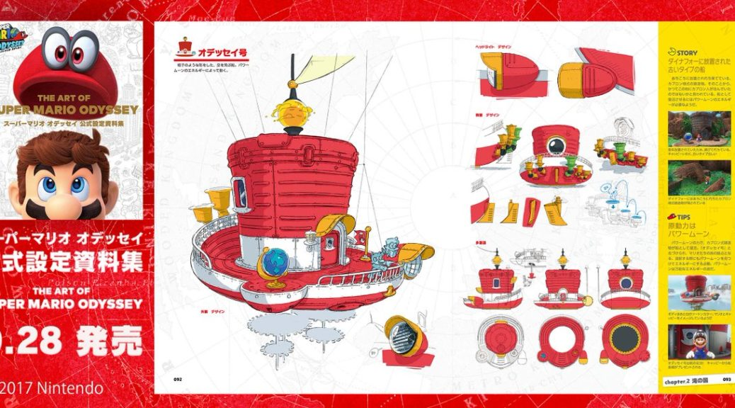 The Art Of Super Mario Odyssey Receives Yet Another Preview