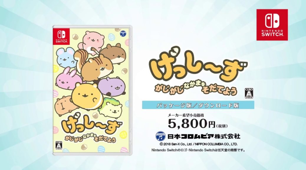 Gesu Let S Raise Gnawing Companions Official Site And New Trailer Out Nintendosoup