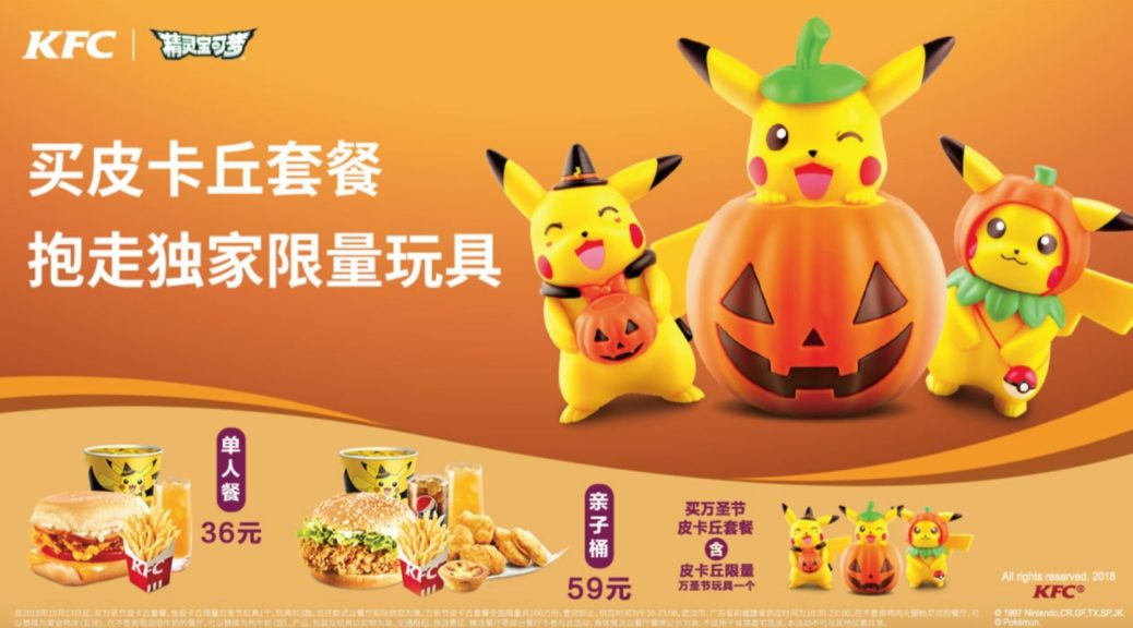 pokemon halloween toys announced for kfc china nintendosoup