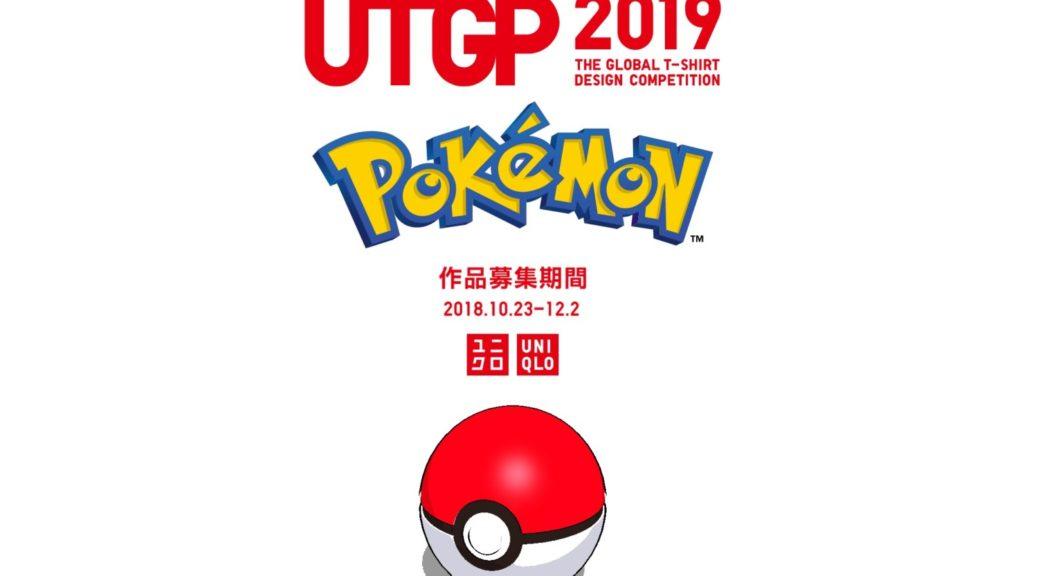 f29287f5 Uniqlo's 2019 Pokemon T-Shirts Will Launch In Late June | NintendoSoup