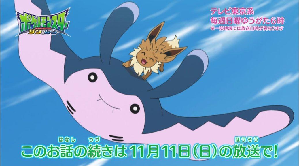Eevee With Bangs Goes Surfing In November 11 S Pokemon Sun Moon