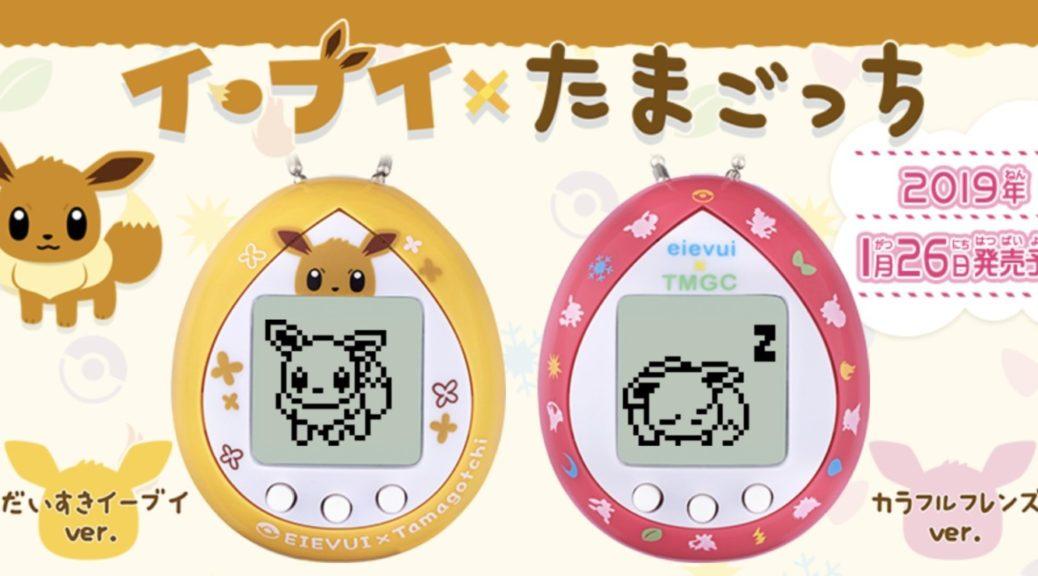 BANDAI Tamagotchi x Eevee Pokemon Colorful Friends ver.