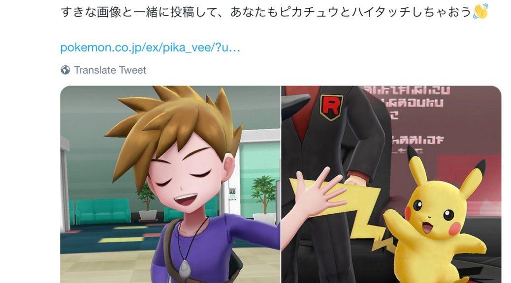 Pokemon Co. Tries To Replicate Sasuke Choke Meme With ...