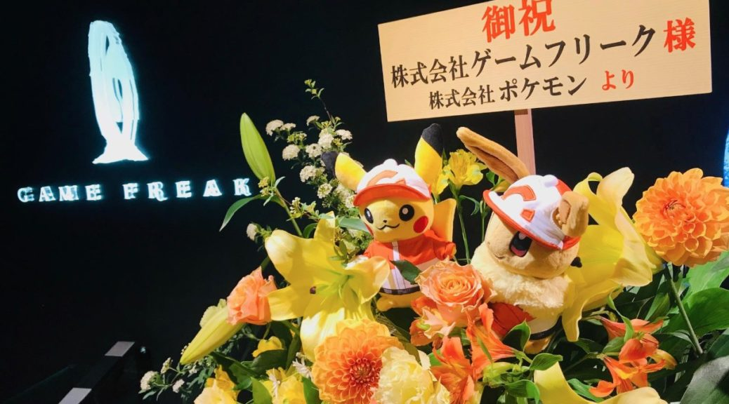 Game Freak Shares A Message Celebrating Pokemon S 23rd Anniversary