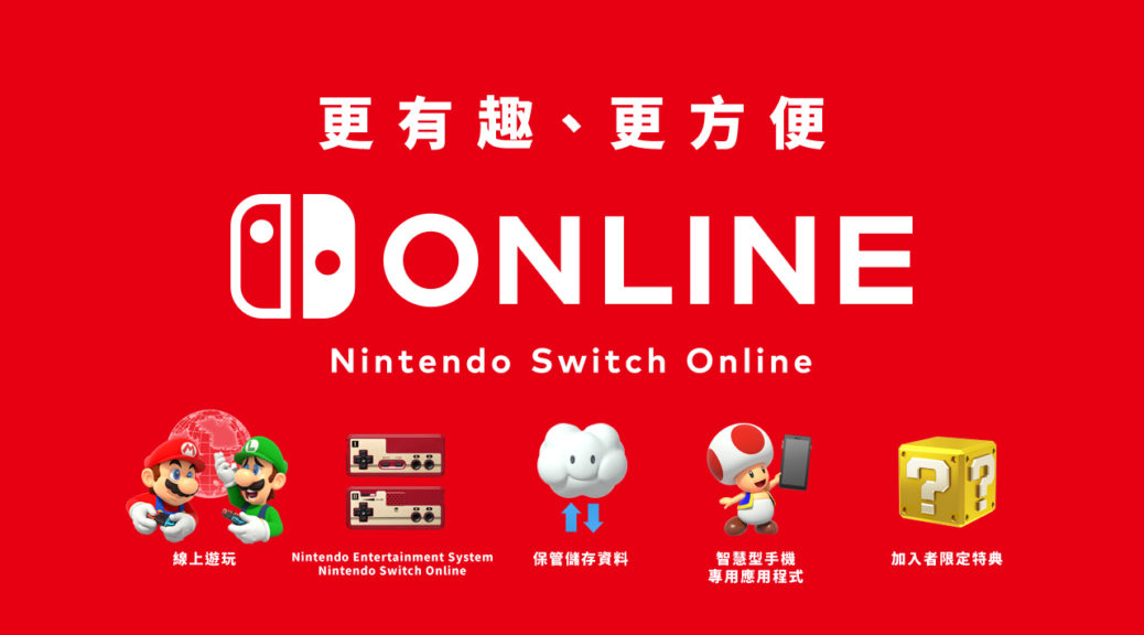 Nintendo Switch Online Archives | Page 2 of 16 | NintendoSoup