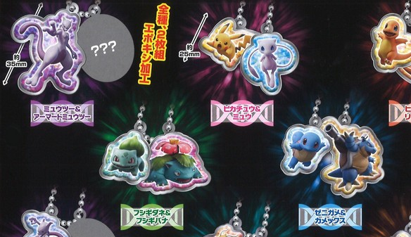 Could Two Mewtwo Keychains Point To Armor Evolution In Pokemon Sword