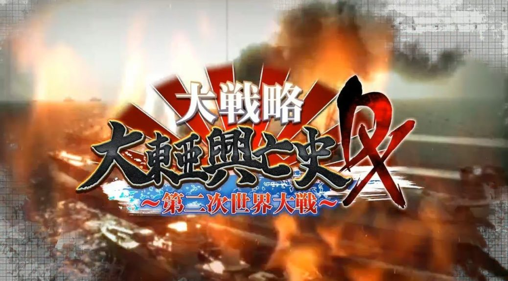Video: Great War: East Asia Rise And Falls History DX - World War II