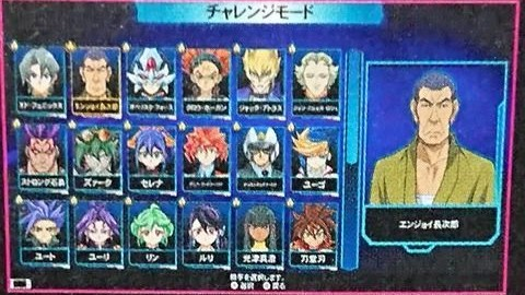 Yu-Gi-Oh! Legacy of the Duelist: Link Evolution - ARC V Characters