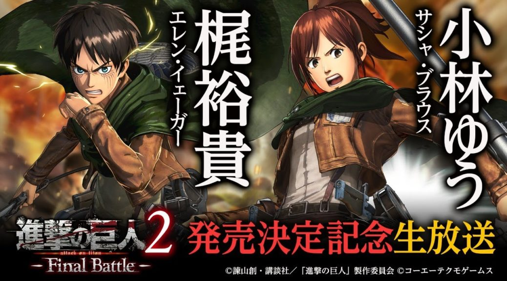 Attack On Titan 2 Final Battle Demo Hits Switch Later This