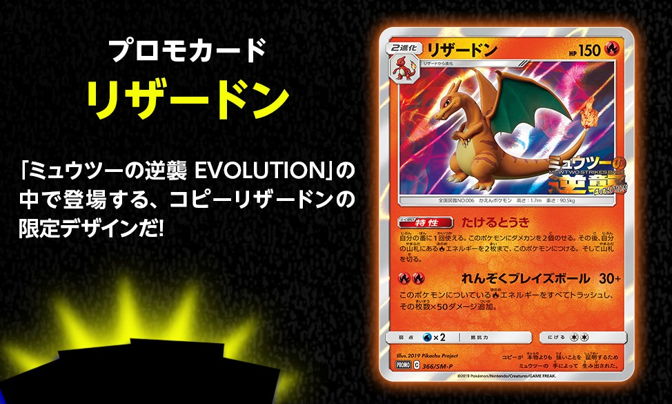 Reserve Mewtwo Strikes Back Evolution Tickets At 7-Eleven