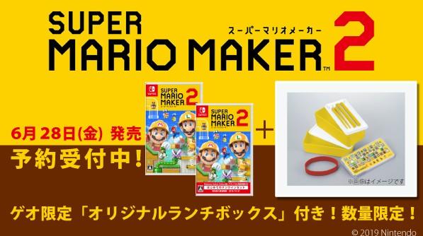 This Is GEO's Exclusive Pre-Order Bonus For Super Mario Maker 2