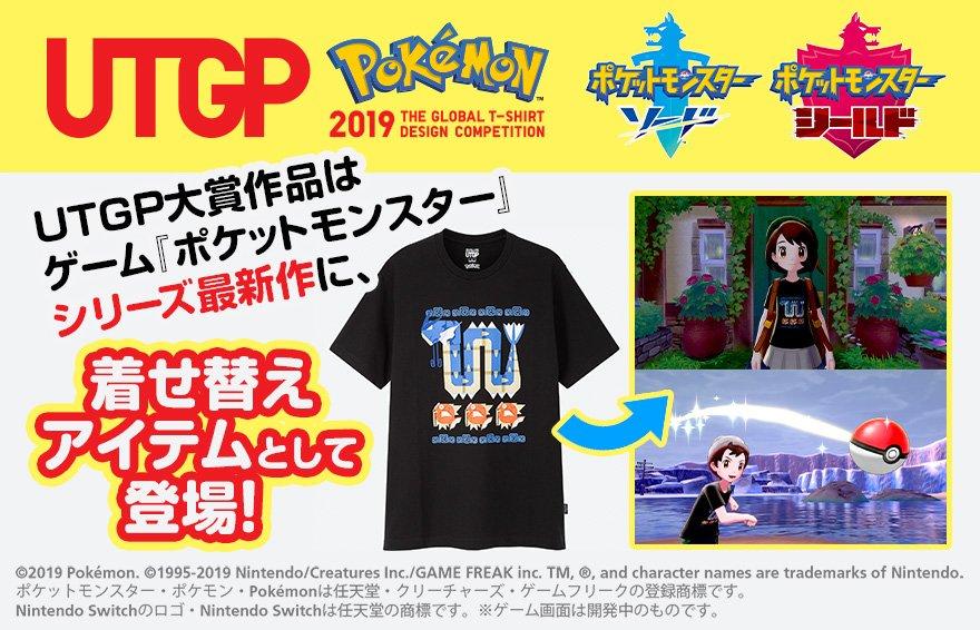 36183ce0f Winner Of Uniqlo's Pokemon UTGP 2019 Competition Caught Violating Rules |  NintendoSoup