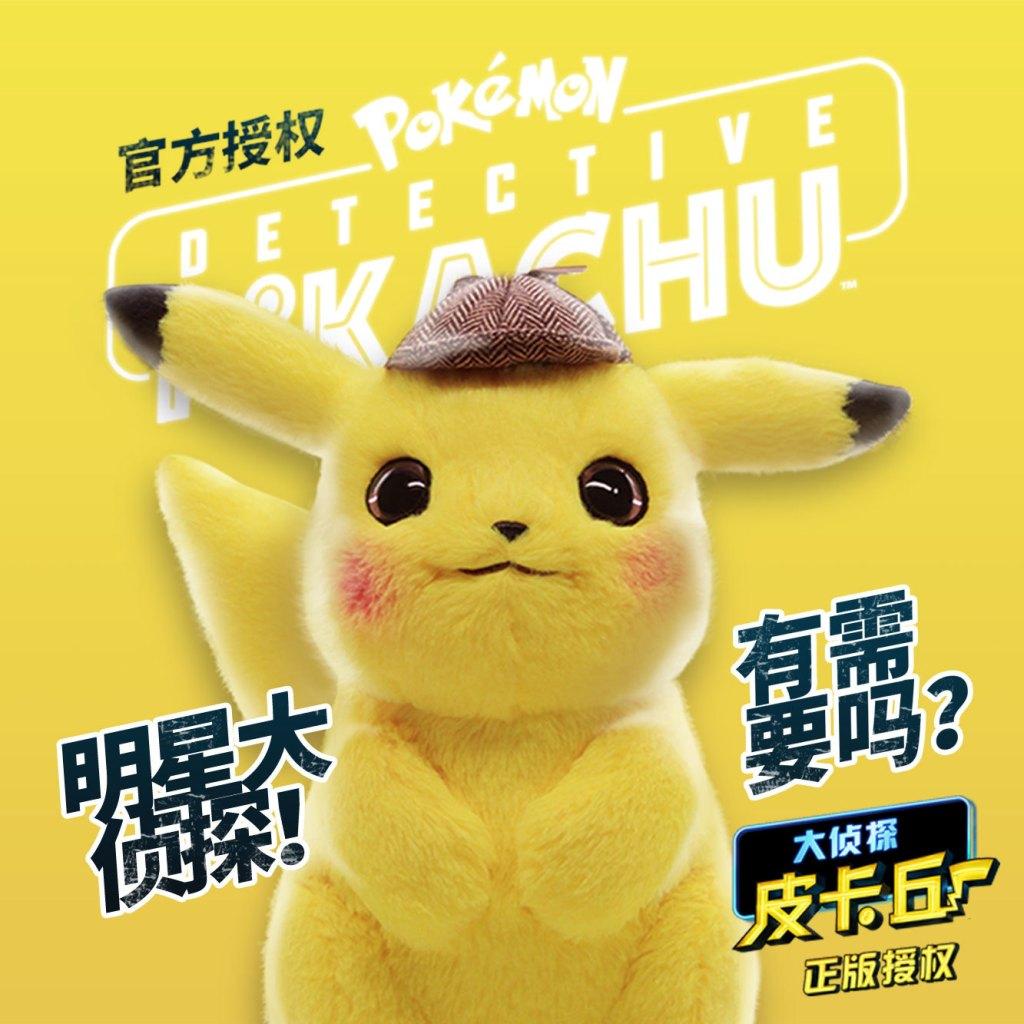 Cine Home Announces Big Detective Pikachu Plush For Japan