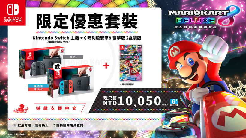 Nintendo Switch Mario Kart 8 Deluxe Bundle Launches Next