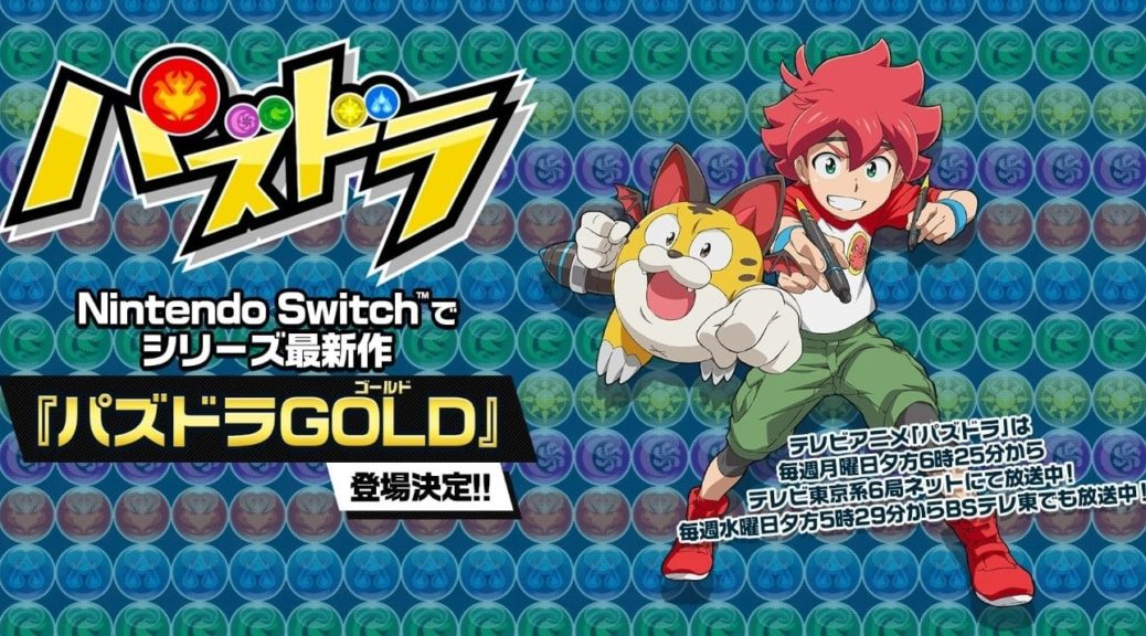 January Games With Gold 2020.Puzzle Dragons Gold Launches January 2020 In Japan