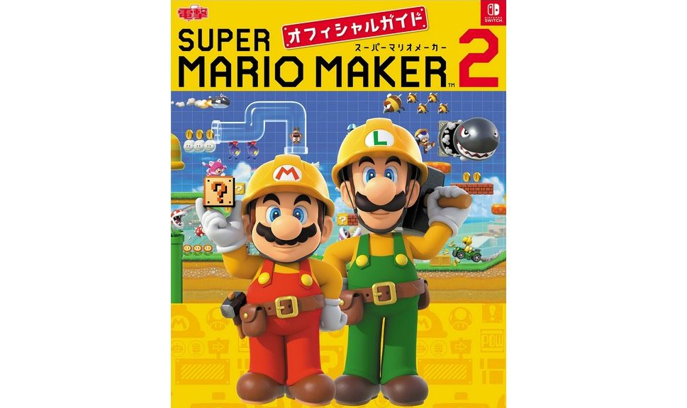 First Look At Super Mario Maker 2 Official Guide Cover Art