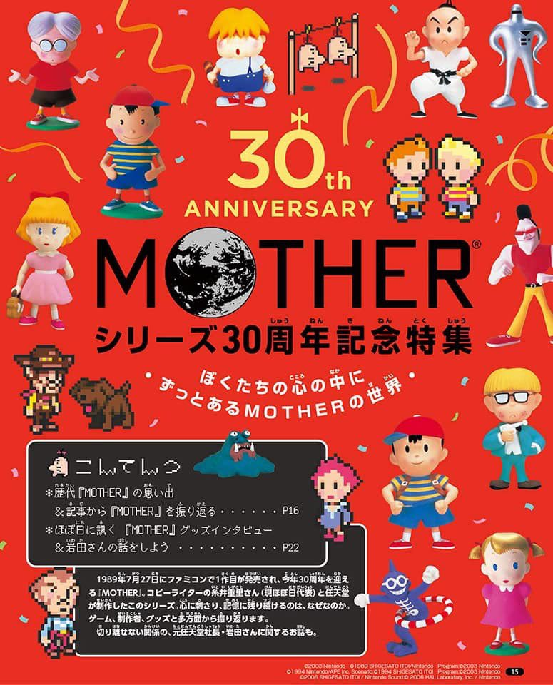 Switch mother